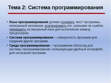 Тема 2: Система программирования Язык программирования должен понимать текст ...