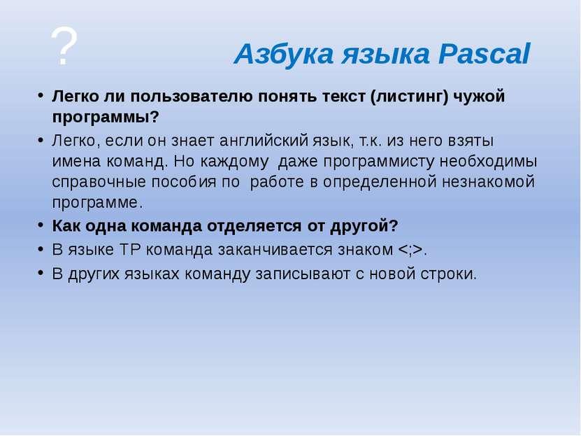 Легко ли пользователю понять текст (листинг) чужой программы? Легко, если он ...