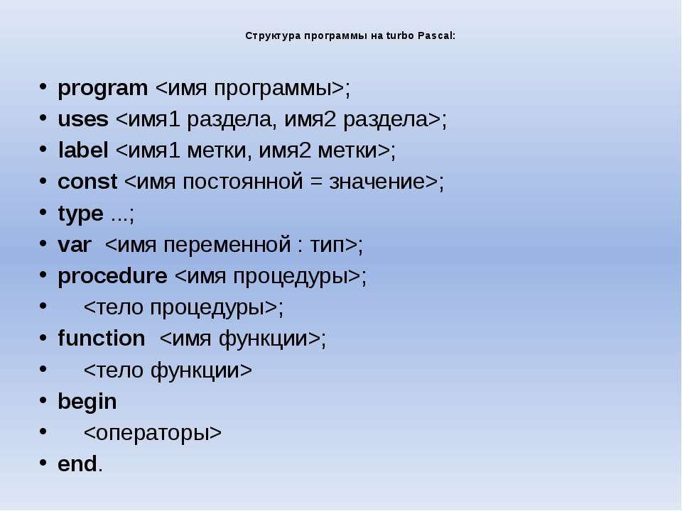 Структура программы на turbo Pascal: program ; uses ; label ; const ; type .....