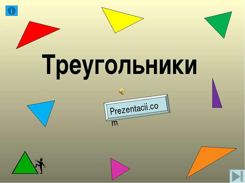 Треугольники Prezentacii.com