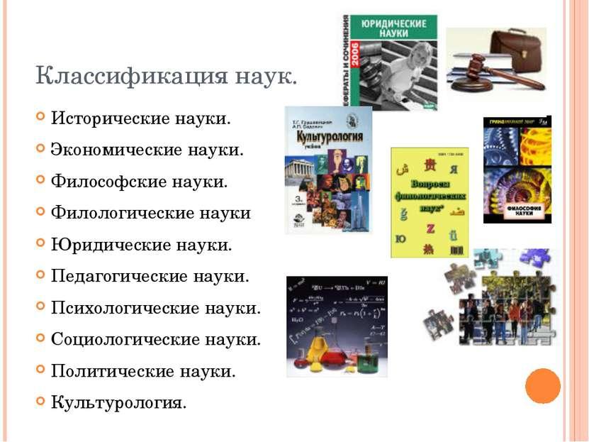 Классификация наук. Исторические науки. Экономические науки. Философские наук...