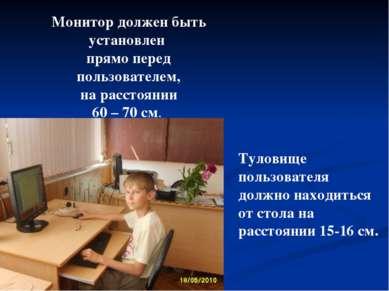 Монитор должен быть установлен прямо перед пользователем, на расстоянии 60 – ...