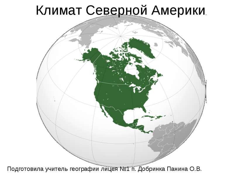 Климат Северной Америки Подготовила учитель географии лицея №1 п. Добринка Па...