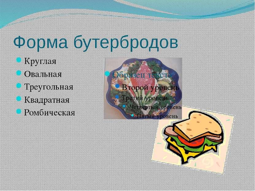 Форма бутербродов Круглая Овальная Треугольная Квадратная Ромбическая