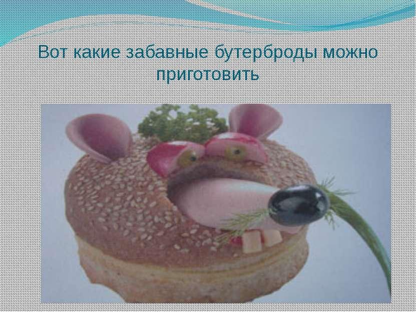 Вот какие забавные бутерброды можно приготовить