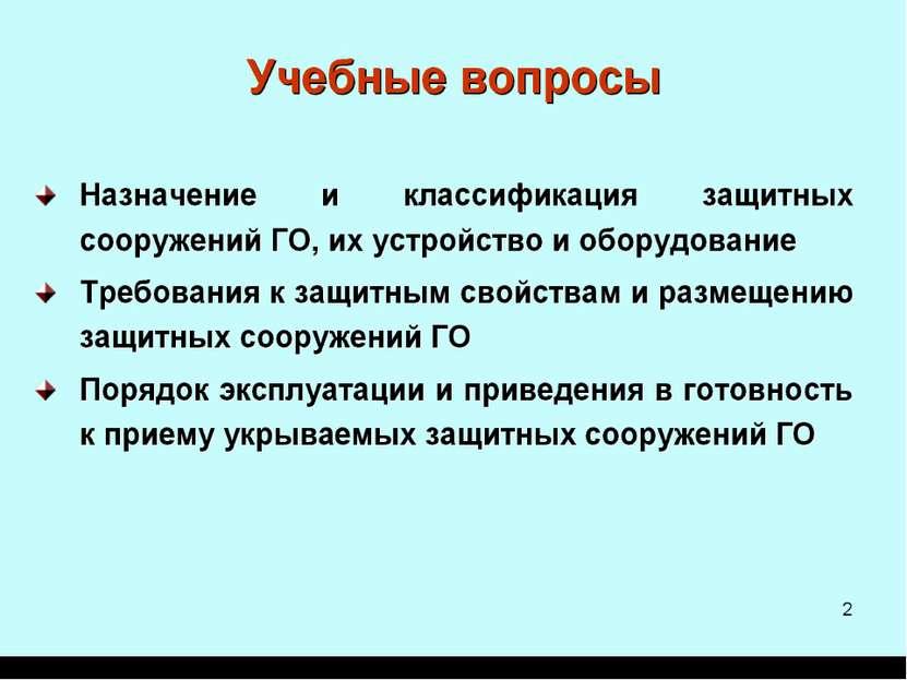 1. Инженерные мероприятия РСЧС и ГО. 2. Особенности инженерной защиты при ЧС ...