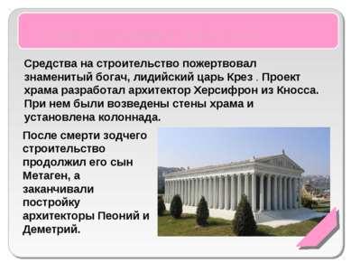 Храм Артемиды Эфесской Средства на строительство пожертвовал знаменитый богач...