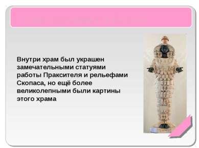 Храм Артемиды Эфесской Внутри храм был украшен замечательными статуями работы...