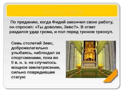 Статуя Зевса По преданию, когда Фидий закончил свою работу, он спросил: «Ты д...