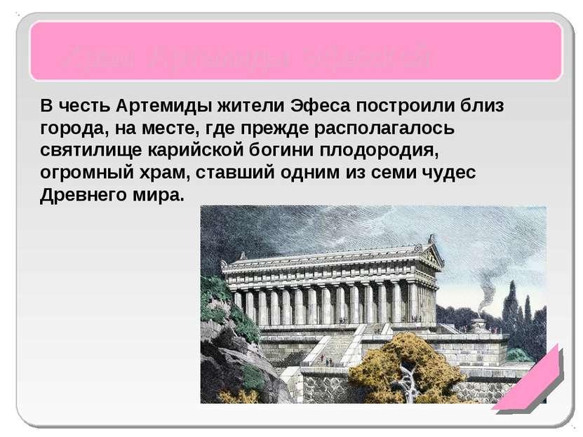 Храм Артемиды Эфесской В честь Артемиды жители Эфеса построили близ города, н...
