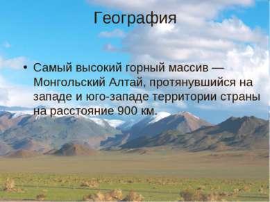 География Самый высокий горный массив — Монгольский Алтай, протянувшийся на з...