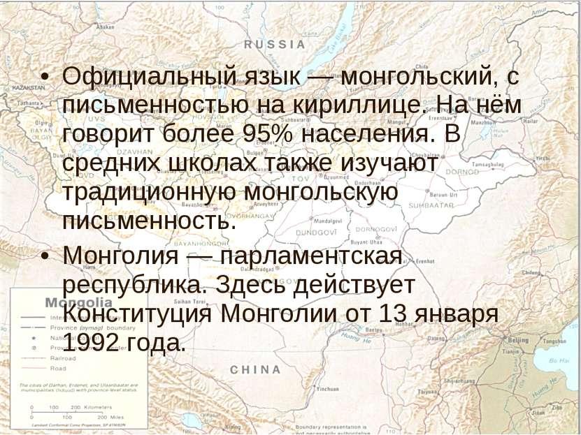Официальный язык — монгольский, с письменностью на кириллице. На нём говорит ...