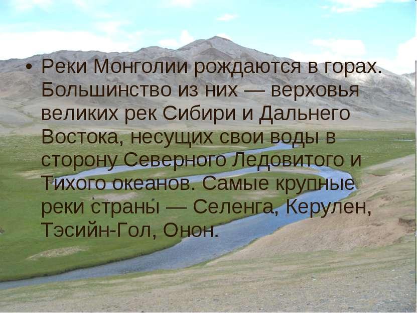Реки Монголии рождаются в горах. Большинство из них — верховья великих рек Си...