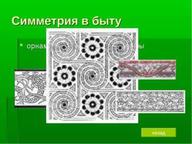 Симметрия в быту орнамент бордюры назад