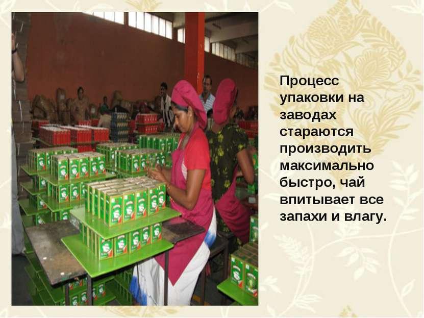 Процесс упаковки на заводах стараются производить максимально быстро, чай впи...