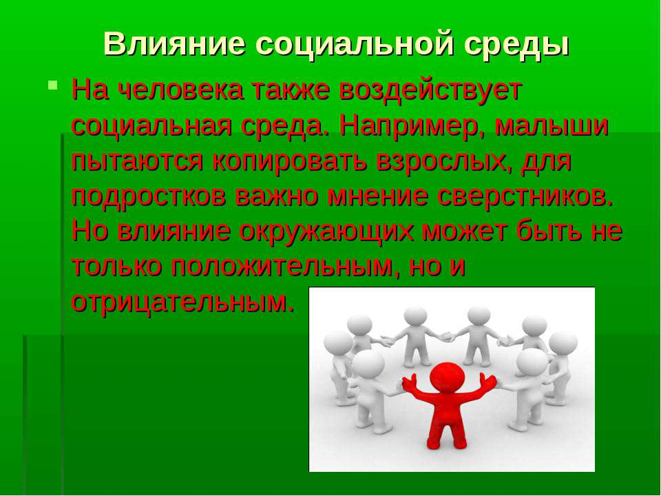 Влияние социальной среды На человека также воздействует социальная среда. Нап...