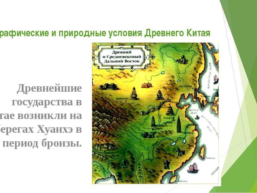 Географические и природные условия Древнего Китая Древнейшие государства в Ки...
