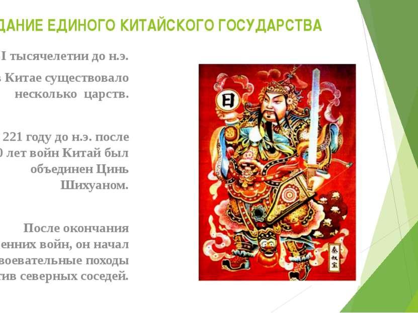 СОЗДАНИЕ ЕДИНОГО КИТАЙСКОГО ГОСУДАРСТВА В I тысячелетии до н.э. в Китае сущес...