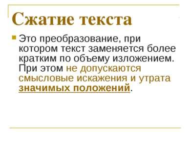 Сжатие текста Это преобразование, при котором текст заменяется более кратким ...