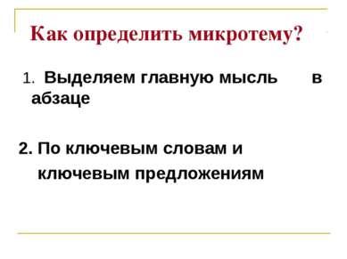 Как определить микротему? 1. Выделяем главную мысль в абзаце 2. По ключевым с...