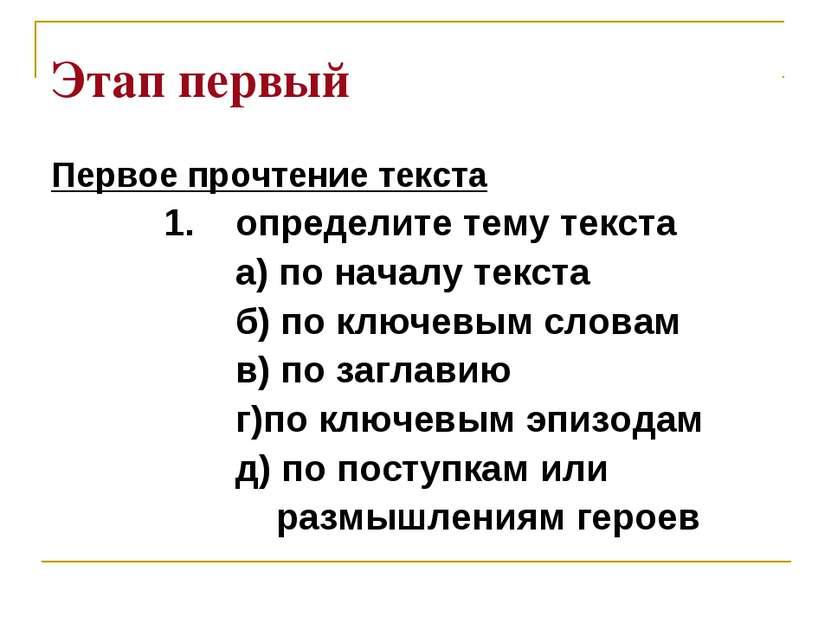 Этап первый Первое прочтение текста 1. определите тему текста а) по началу те...