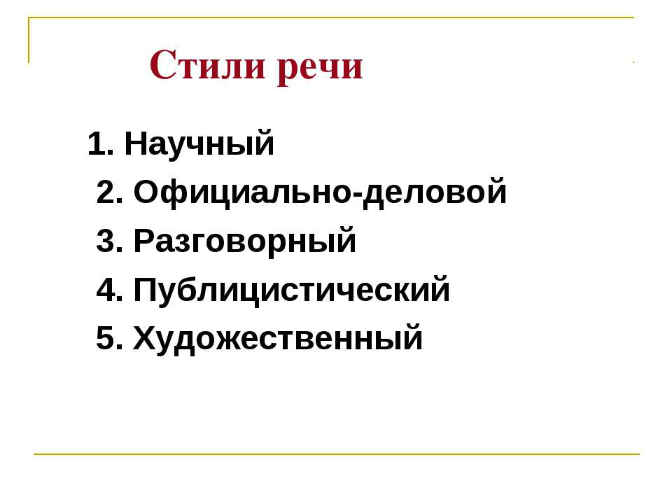 Стили речи 1. Научный 2. Официально-деловой 3. Разговорный 4. Публицистически...