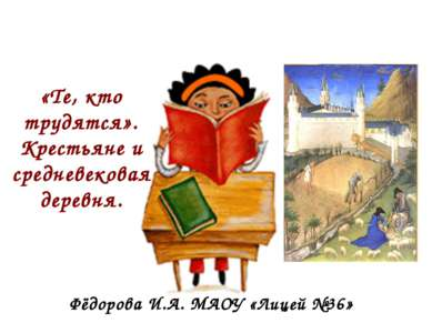 «Те, кто трудятся». Крестьяне и средневековая деревня. Фёдорова И.А. МАОУ «Ли...