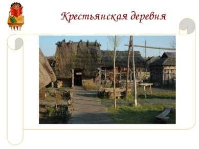 Крестьянская деревня