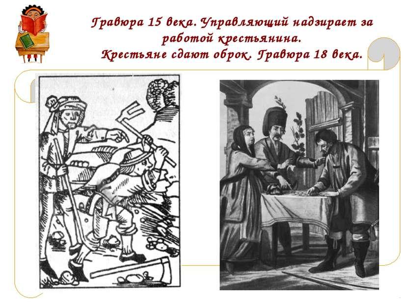 Гравюра 15 века. Управляющий надзирает за работой крестьянина. Крестьяне сдаю...