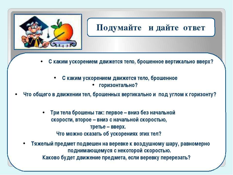 http://class fizika.narod.ru/9_class/13/66.gif - слайд №1 http://class-fizika...