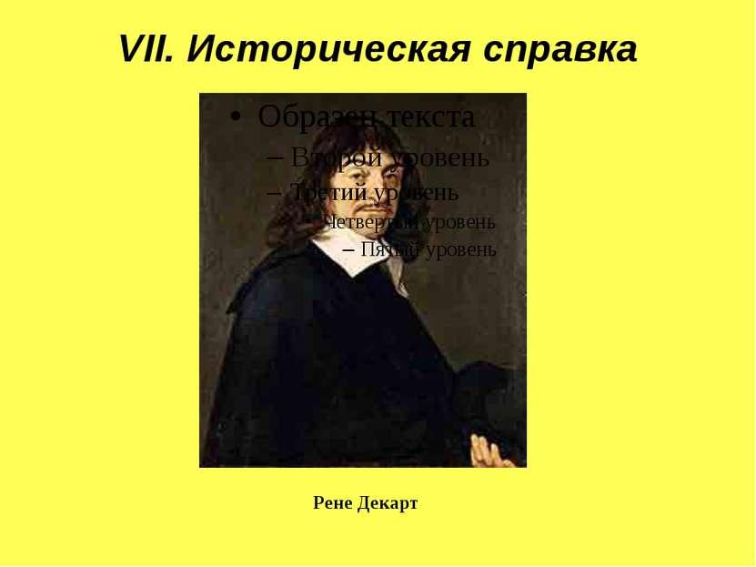 VII. Историческая справка Рене Декарт