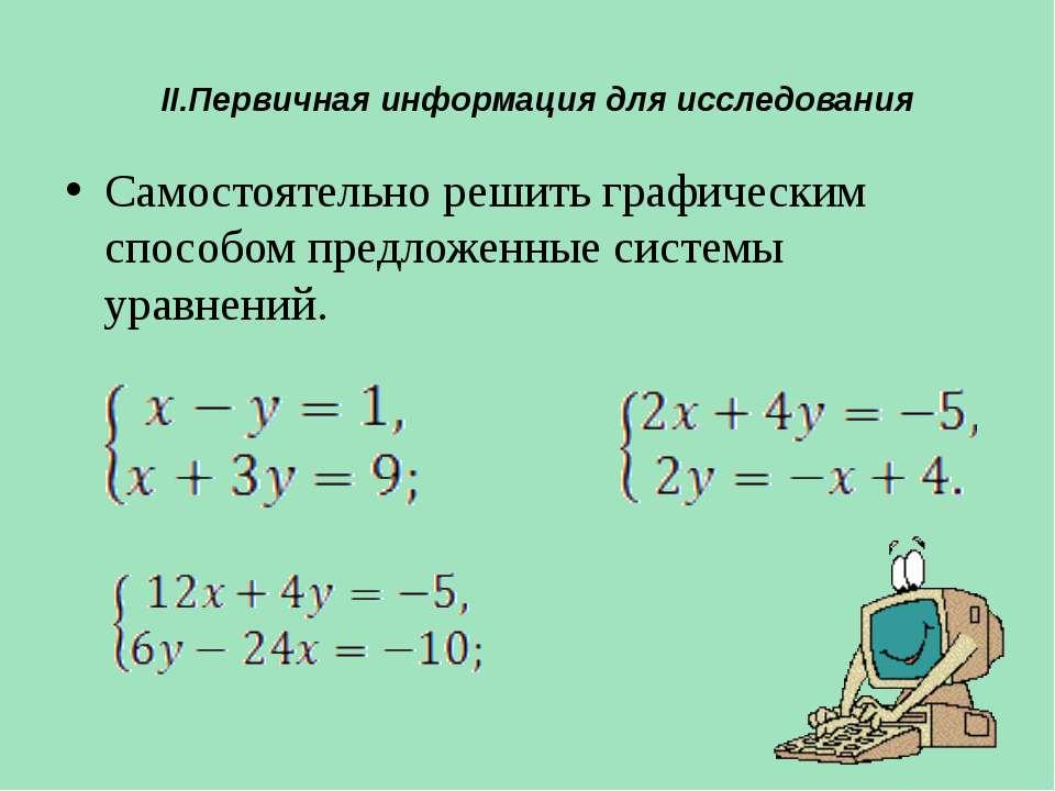 II.Первичная информация для исследования Самостоятельно решить графическим сп...