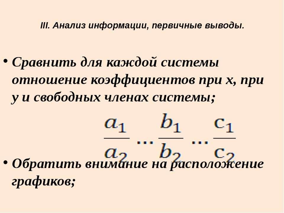 III. Анализ информации, первичные выводы. Сравнить для каждой системы отношен...