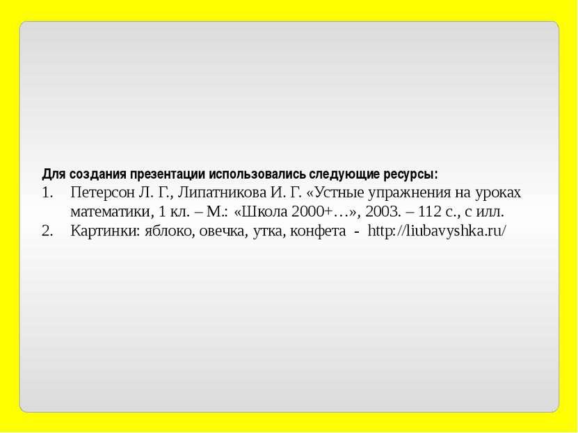 Для создания презентации использовались следующие ресурсы: Петерсон Л. Г., Ли...