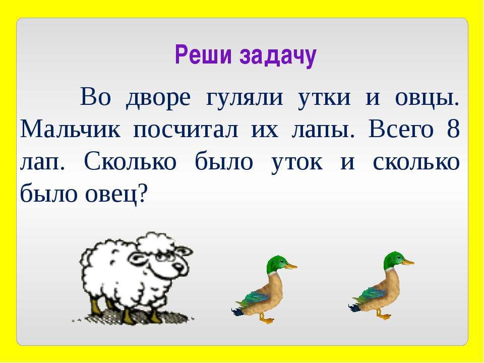 Реши задачу Во дворе гуляли утки и овцы. Мальчик посчитал их лапы. Всего 8 ла...