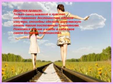 Десятое правило. Только самоуважение и чувство собственного достоинства, идущ...