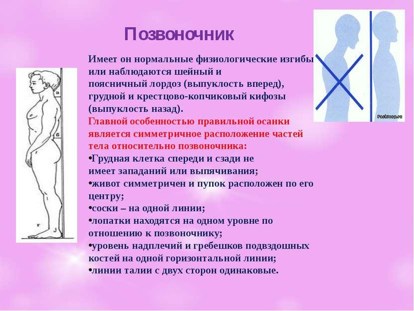 Позвоночник Имеетон нормальныефизиологические изгибы или наблюдаются шейный...