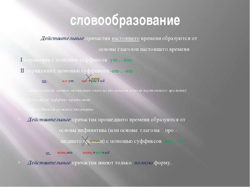 словообразование Действительные причастия настоящего времени образуются от ос...