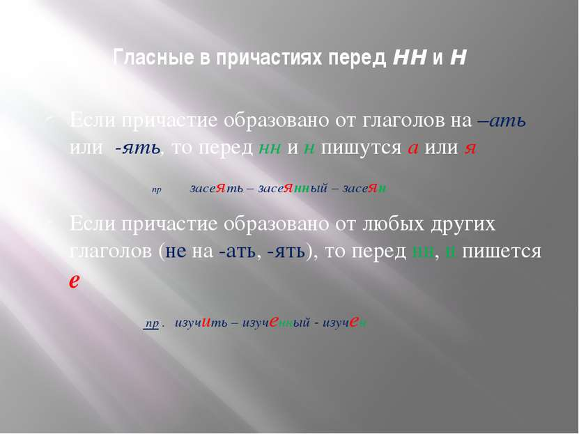 Гласные в причастиях перед нн и н Если причастие образовано от глаголов на –а...