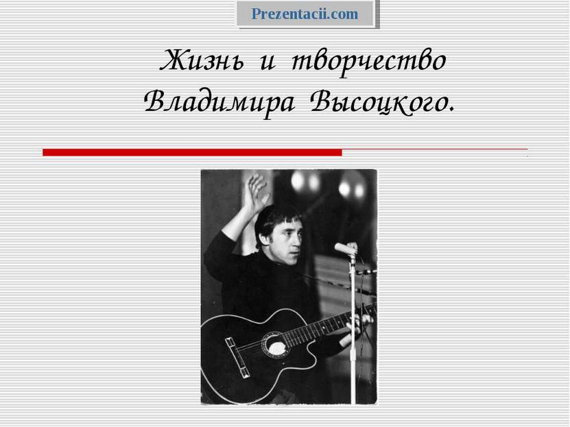 Жизнь и творчество Владимира Высоцкого. Prezentacii.com