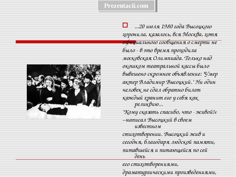 ...20 июля 1980 года Высоцкого хоронила, казалось, вся Москва, хотя официальн...