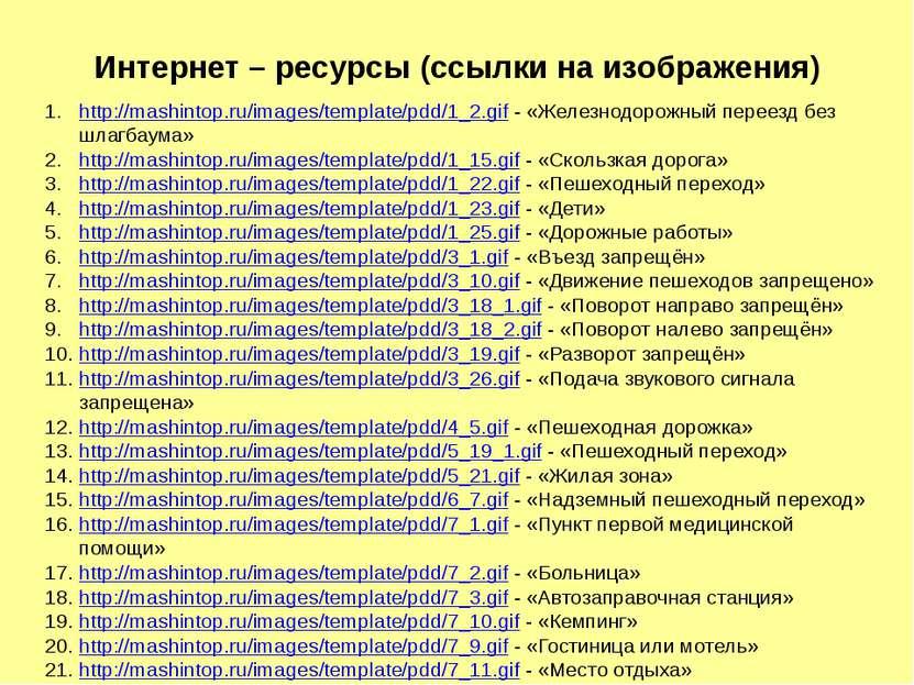 Интернет – ресурсы (ссылки на изображения) http://mashintop.ru/images/templat...