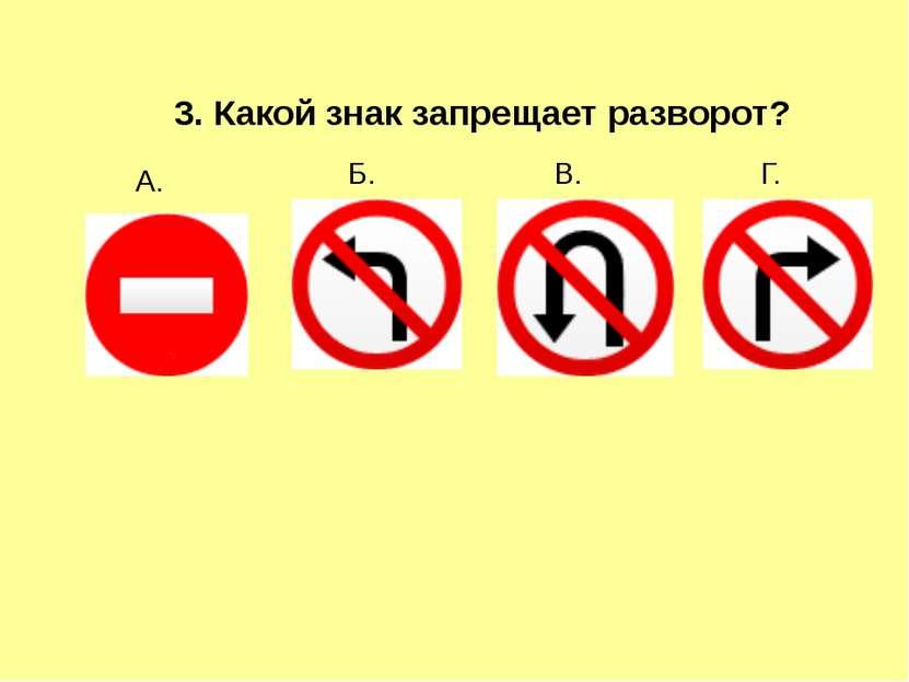 3. Какой знак запрещает разворот? Б. А. Г. В.