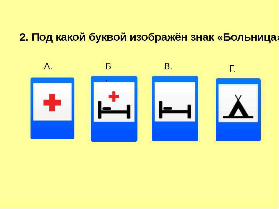 2. Под какой буквой изображён знак «Больница»? А. Б. В. Г.