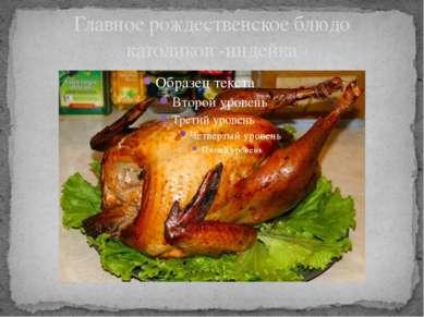 Главное рождественское блюдо католиков -индейка