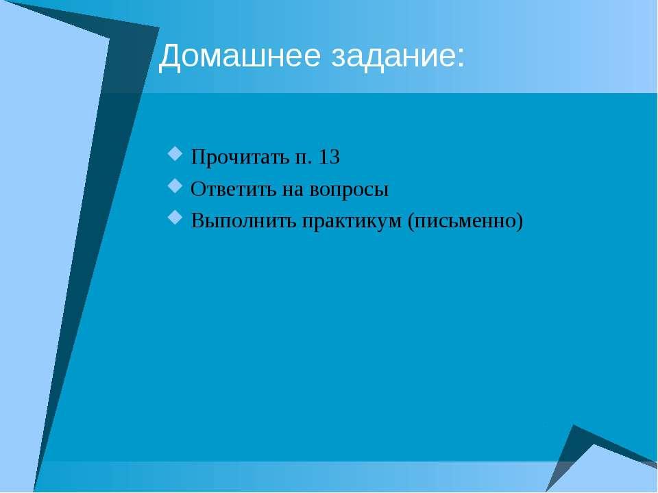 Домашнее задание: Прочитать п. 13 Ответить на вопросы Выполнить практикум (пи...