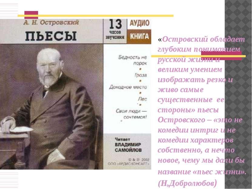 «Островский обладает глубоким пониманием русской жизни и великим умением изоб...
