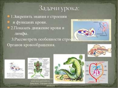 1.Закрепить знания о строении и функциях крови. 2.Показать движение крови и л...
