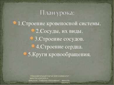 1.Строение кровеносной системы. 2.Сосуды, их виды. 3.Строение сосудов. 4.Стро...