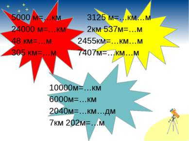 5000 м=…км 3125 м=…км…м 24000 м=…км 2км 537м=…м 48 км=…м 2455км=…км…м 305 км=...